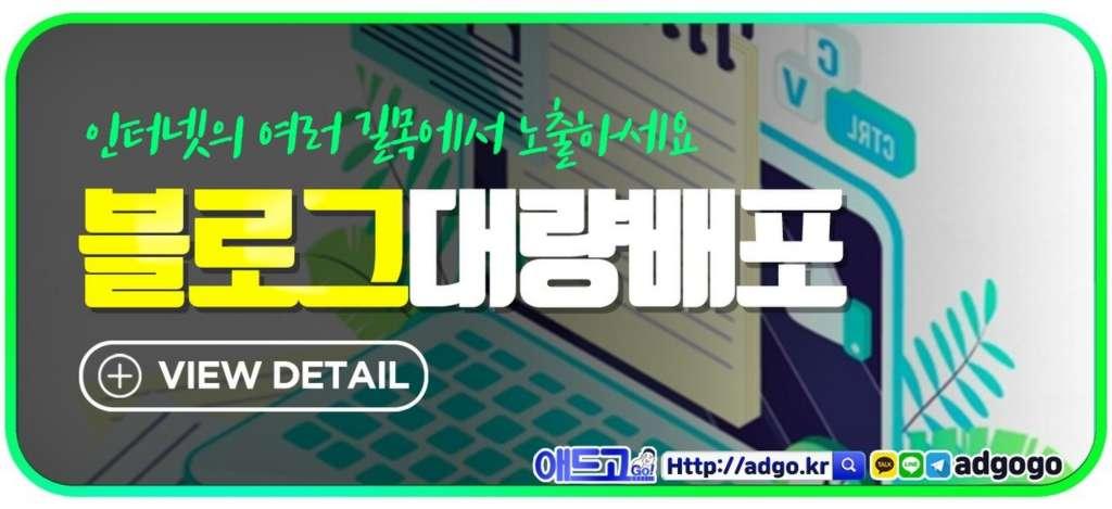 패션광고대행사블로그배포